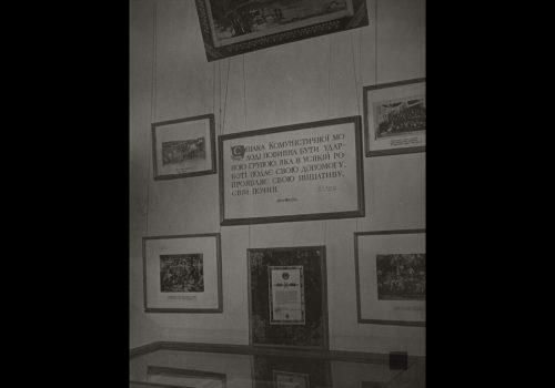 Стенд з експозиції музею