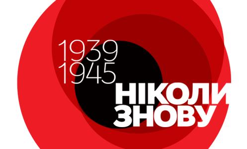 1939-1945 НІКОЛИ ЗНОВУ